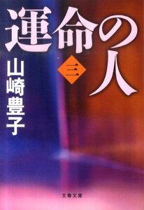 【楽天ブックスならいつでも送料無料】運命の人(3) [ 山崎豊子 ]