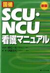 新版 国循SCU・NCU看護マニュアル [ 峰松一夫 ]