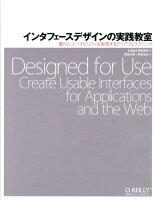 9784873116082 - UI・UXデザインの勉強に役立つ書籍・本や教材まとめ