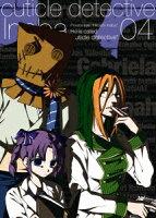 キューティクル探偵因幡 Vol.4