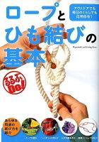 ロープとひも結びの基本