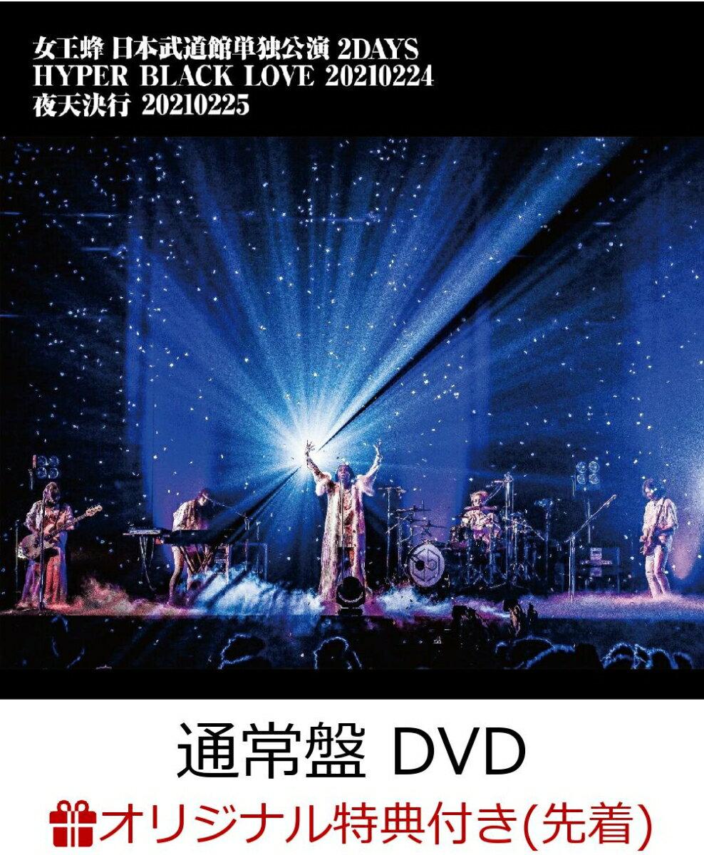 【楽天ブックス限定先着特典】女王蜂 日本武道館単独公演 2DAYS「HYPER BLACK LOVE」20210224「夜天決行」20210225(通常盤 DVD)(オリジナルアクリルキーホルダー)
