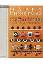 はじめての手編み1年中楽しめるハッピークリスマス100 リース・オーナメント・クリスマスボール (Asahi original)