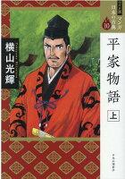 ワイド版 マンガ日本の古典10 平家物語 上