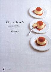【送料無料】I Love Sweets [ 坂田阿希子 ]