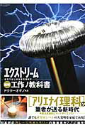 【送料無料】エクストリーム工作ノ教科書