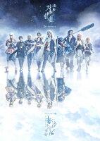 舞台『刀剣乱舞』ジョ伝 三つら星刀語り【Blu-ray】