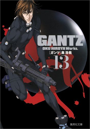 GANTZ(13)画像
