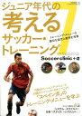 ジュニア年代の考えるサッカー・トレーニング(7) Soccer clinic+α トレーニング・メニューの適切な設定と運用を考察 (B.B.MOOK) [ ランデル・エルナンデス・シマル ]