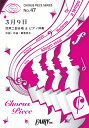 3月9日/レミオロメン 同声二部合唱&ピアノ伴奏譜 (CHORUS PIECE SERIES) [ 藤巻亮太 ]
