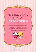 たまひよ3年育児日記(ピンク)