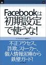 【POD】Facebookは初期設定で使うな!