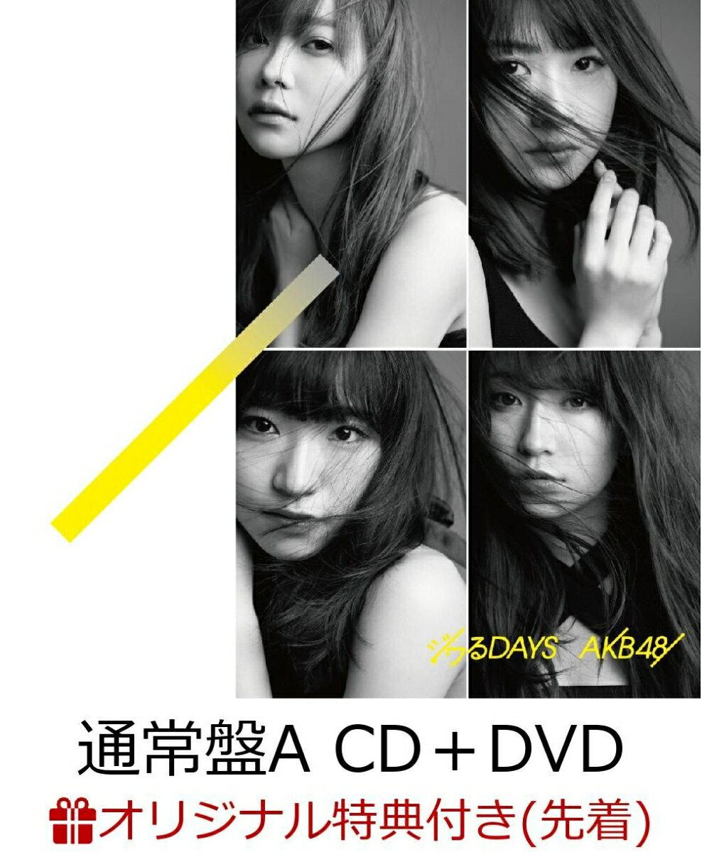 CD, その他 DAYS ( CDDVD Type-A) () AKB48