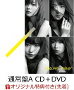 【楽天ブックス限定先着特典】ジワるDAYS (通常盤 CD+DVD Type-A) (生写真付き) ...