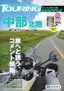 【送料無料】ツーリングマップル(2013 〔4〕)