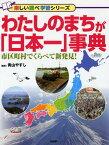 わたしのまちが「日本一」事典 市町村でくらべて新発見! [ 青山やすし ]