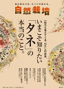 自然栽培 Vol.16 いまこそ知りたい「タネ」の本当のこと。 [ 木村 秋則 ]