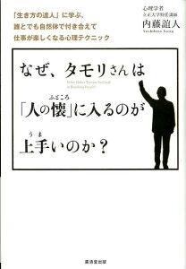 【送料無料】なぜ、タモリさんは「人の懐」に入るのが上手いのか? [ 内藤誼人 ]