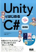 UnityではじめるC#(基礎編)