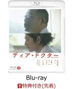 【先着特典】ディア・ドクター【Blu-ray】(特製ポストカード)