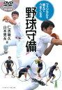 フィジカルを鍛えてうまくなる野球守備 (DVD BOOK) [ 仁志敏久 ]