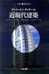 【送料無料】近現代建築