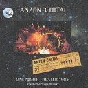 横浜スタジアムライヴ〜ONE NIGHT THEATER 1985 [...