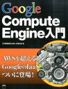 Google Compute Engine入門 [ 吉積礼敏 ]