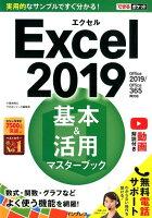 Excel2019基本&活用マスターブック