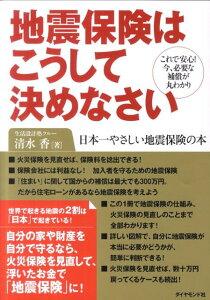 【送料無料】地震保険はこうして決めなさい [ 清水香 ]