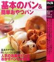 【送料無料】基本のパン&簡単おやつパン