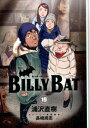 BILLY BAT(19) (モーニングKC) [ 浦沢直樹 ]
