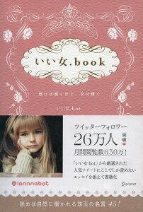 【楽天ブックスならいつでも送料無料】いい女.Book [ イイ女.bot ]