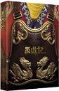 【楽天ブックスならいつでも送料無料】西遊記 59,000枚限定版 [ 香取慎吾 ]