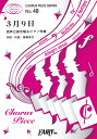 3月9日/レミオロメン 混声三部合唱&ピアノ伴奏 (CHORUS PIECE SERIES) [ 藤巻亮太 ]