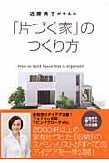 【送料無料】近藤典子が考えた「片づく家」のつくり方