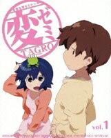 変ゼミ vol.1【Blu-ray】