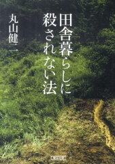 【送料無料】田舎暮らしに殺されない法 [ 丸山健二 ]