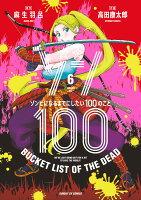 ゾン100〜ゾンビになるまでにしたい100のこと〜(6)