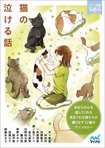 猫の泣ける話