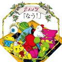なう!(初回生産限定盤 CD+DVD) [ カメレオ ]