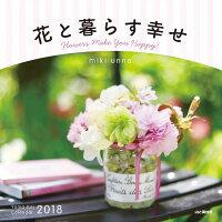カレンダー2018 花と暮らす幸せ Flower Make You Happy!