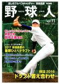 野球人(vol.11) 2016・2017年ドラフト満載号 (日刊スポーツグラフ) [ 「野球人」編集部 ]