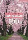 【送料無料】【バーゲン本】日本桜の名所100選 [ 主婦の友社 ]