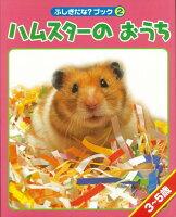 【バーゲン本】ハムスターのおうちーふしぎだな?ブック2