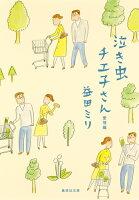 『泣き虫チエ子さん 愛情編』の画像