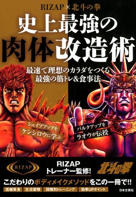 RIZAP×北斗の拳史上最強の肉体改造術画像