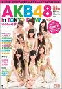 【送料無料】【楽天ブックス限定特典】完全保存版 AKB48 東京ドームコンサート オフィシャル...
