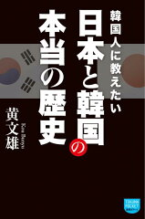 【送料無料】韓国人に教えたい日本と韓国の本当の歴史 [ 黄文雄 ]