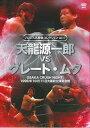 DVD>天龍源一郎vsグレート・ムタ [プロレス名勝負コレクション/13] (<DVD>) [ 天龍源一郎 ]